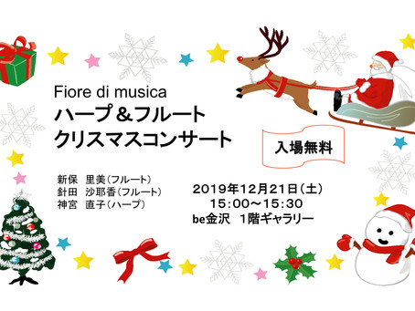 ハープ&フルート クリスマスコンサート