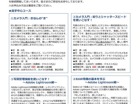 11月以降のワークショップスケジュール決定!