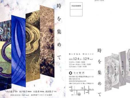 【12/4〜9開催】グループ展のお知らせ