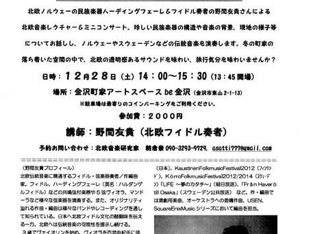 12/28(土)金沢町家音楽公開講座「北欧伝統楽器の魅力に迫る」開催
