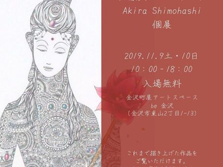 仏像画アーティスト Akira Shimohashi 個展開催