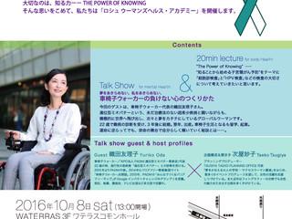 Women's Health Academy Vol.2 織田友理子トークショー