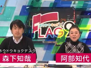 フジテレビ公式動画配信サービス 「ホウドウキョク」に出演します!