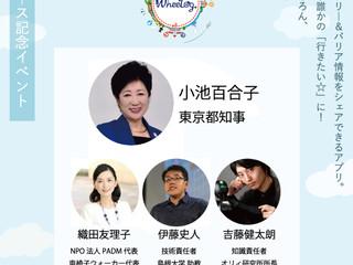 小池百合子東京都知事『WheeLog!』リリース記念イベント参加決定!!