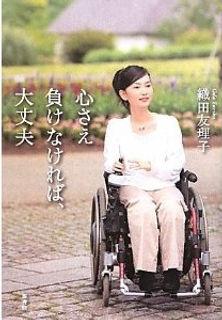 織田友理子 著書 心さえ負けなければ、大丈夫
