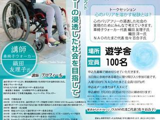 秋田で講演します!私の道~健常者から障害者になった私だからできること~