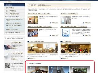 京王プラザホテルの公式HPに掲載