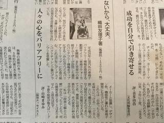 産経新聞朝刊 温泉エッセイスト・山崎まゆみが読む『ひとりじゃないから、大丈夫。』(織田友理子著)