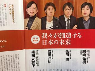 月刊誌「第三文明」2月号に掲載されました