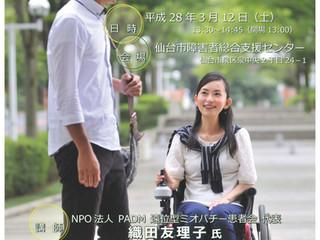 講演会in仙台のお知らせ 難病と生きる〜進行性筋疾患と共に歩む人生〜