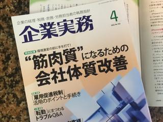 月刊『企業実務』4月号「新連載 織田友理子の車椅子から見える世界」