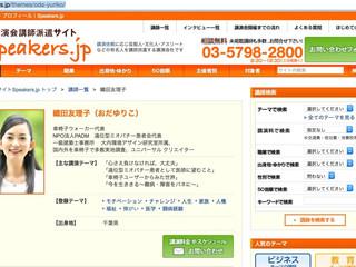 講演依頼や講演会の講師派遣なら相談無料のスピーカーズ Speakers.jp