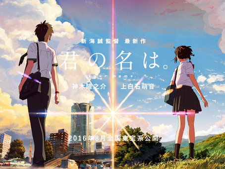"La Filosofía y Misticismo de ""Tu Nombre"" por Makoto Shinkai"