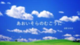 番組HP用x.jpg