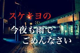 今夜も雨でごめんなさい.jpg