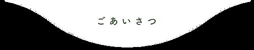 goaisatsu2.png