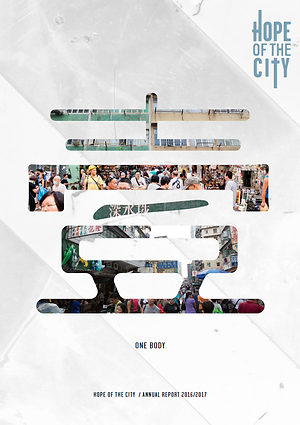 HOTC Annual Report Cover.png