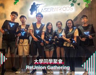 香港好去處:Laser Woods 香港首創森林移動迷宮主題 - 鐳射槍對戰中心: 大學同學聚會