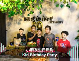 香港好去處:Laser Woods 香港首創森林移動迷宮主題 - 鐳射槍對戰中心: 小朋友生日派對
