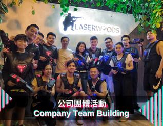 香港好去處:Laser Woods 香港首創森林移動迷宮主題 - 鐳射槍對戰中心: 公司團體活動