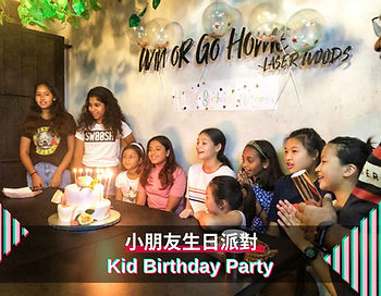 Laser Woods: 小朋友生日派對 Birthday Party For Kids - 鐳射槍 Laser War Game