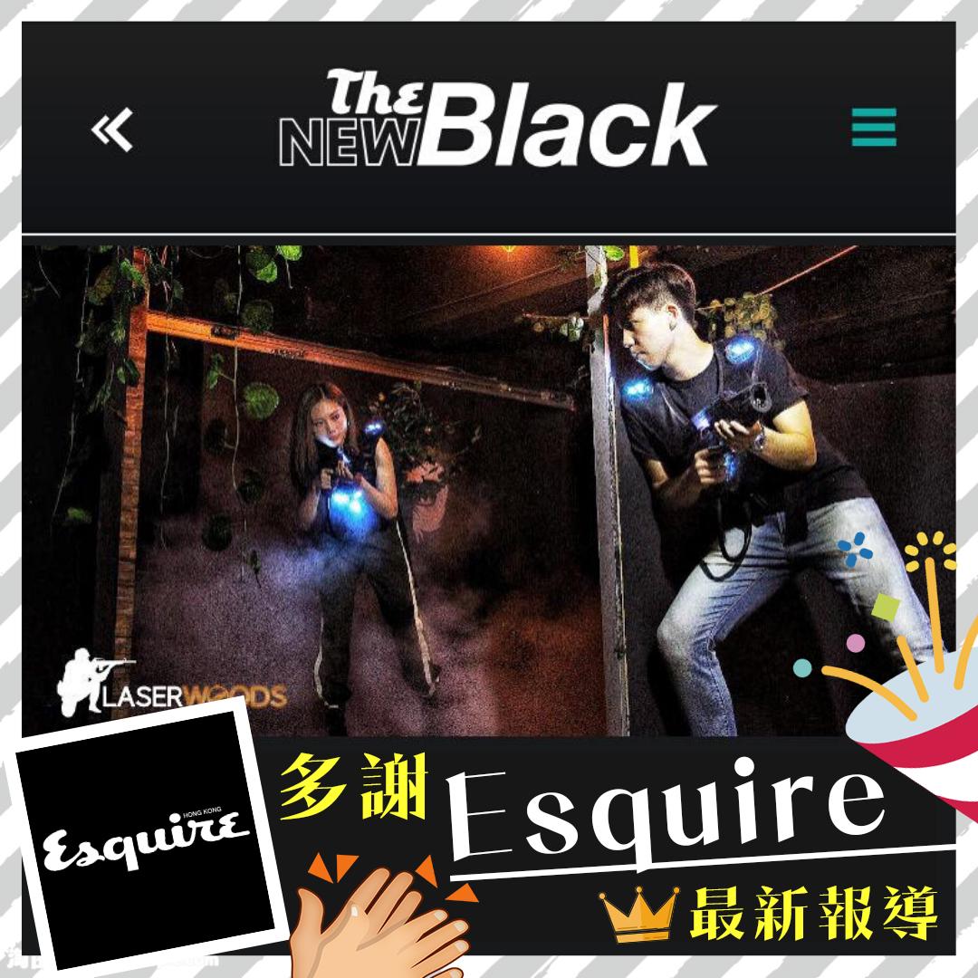 Esquire HK 本地男士專屬潮流報導|室內活動laser tag hk