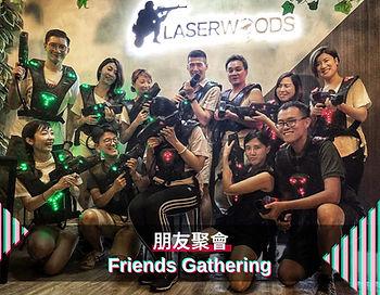 Laser Woods: 朋友聚會 開派對 - 雷射槍 Laser Tag