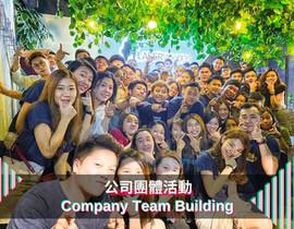 Laser Woods 森林移動迷宮鐳射槍: 60人Team Building & Birthday Party!!