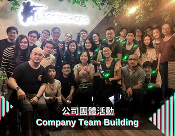 Laser Woods: 公司同事訓練 Company Team Building - 鐳射槍 Laser War Game