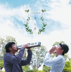 1st Album 手と手