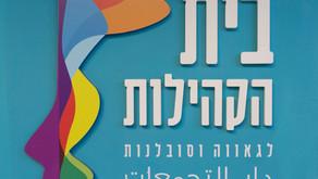 איך מעצבים בית לקהילות? על תכנון ועיצוב בית הקהילות הגאות בחיפה