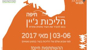 לֶךְ-לְךָ! על הליכות ג'יין בחיפה 2017