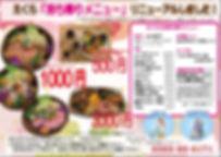 えくら仕出し20200302.JPG