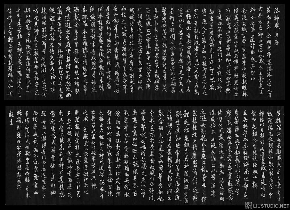 临赵孟頫《洛神赋》