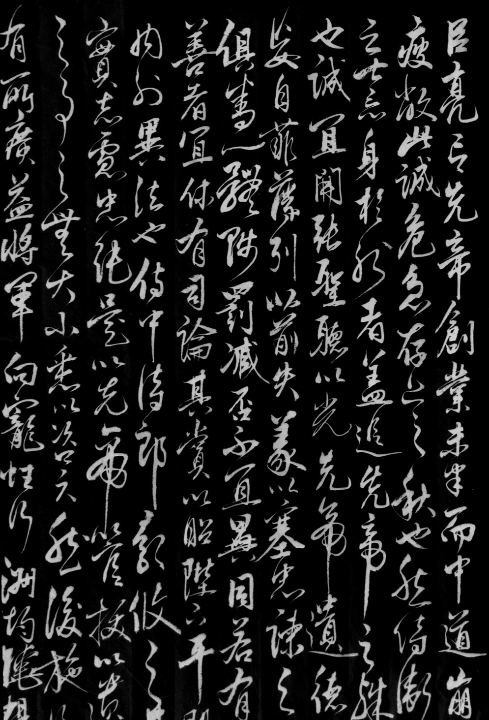临岳飞字《诸葛亮出师表》