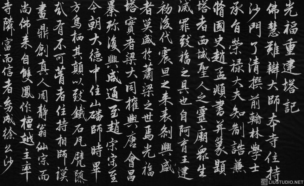 临赵孟頫《光福重建塔记》-1