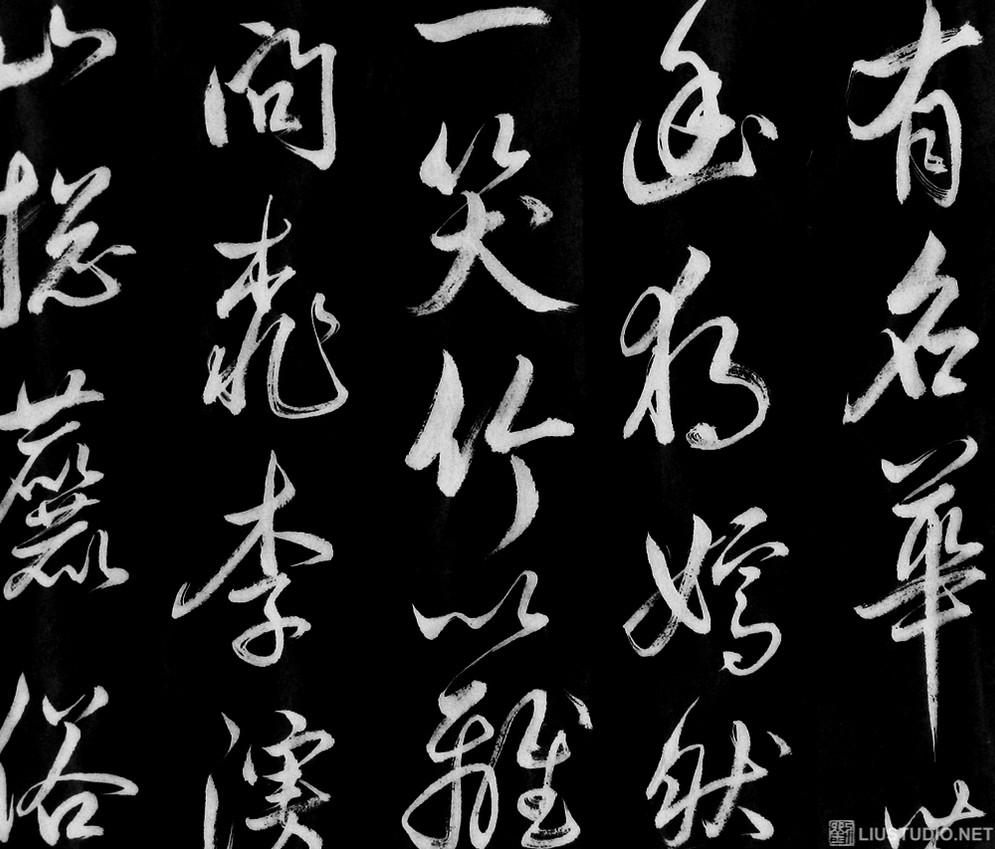 临鲜于枢《苏轼海棠诗》-局部1