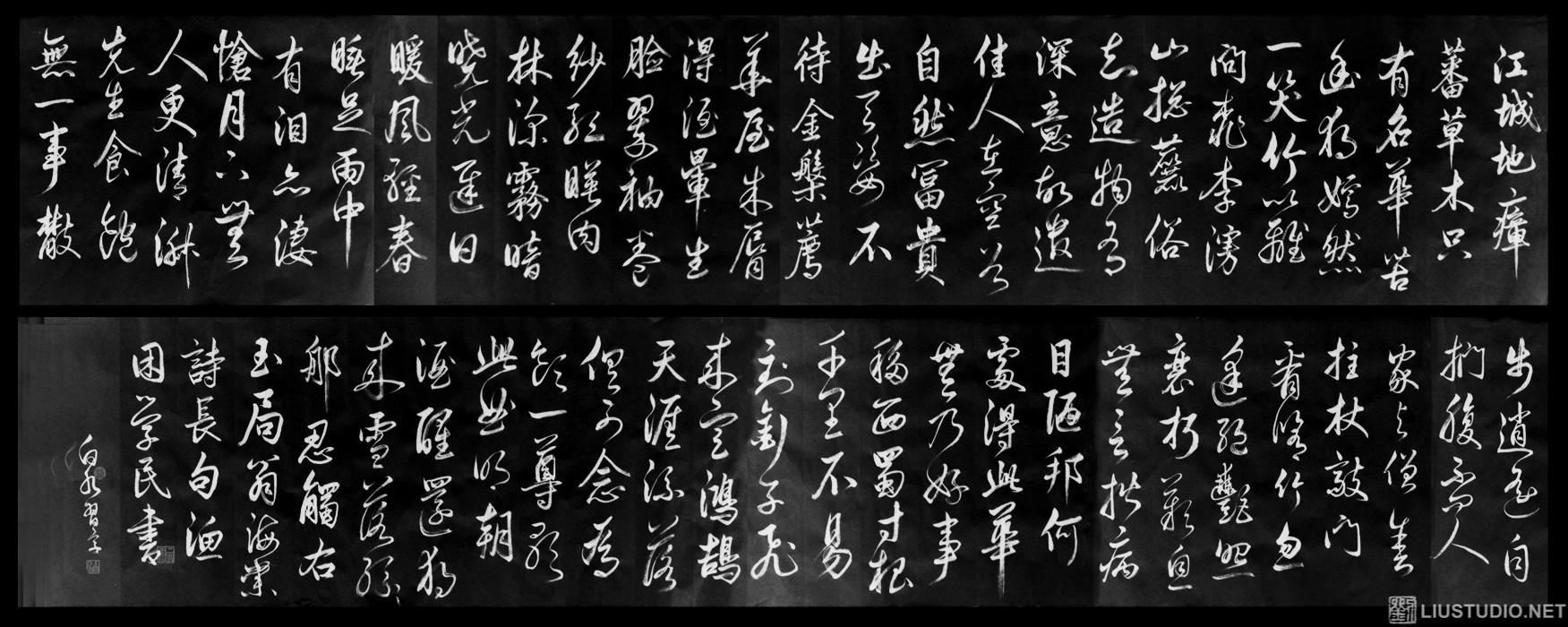 临鲜于枢《苏轼海棠诗》