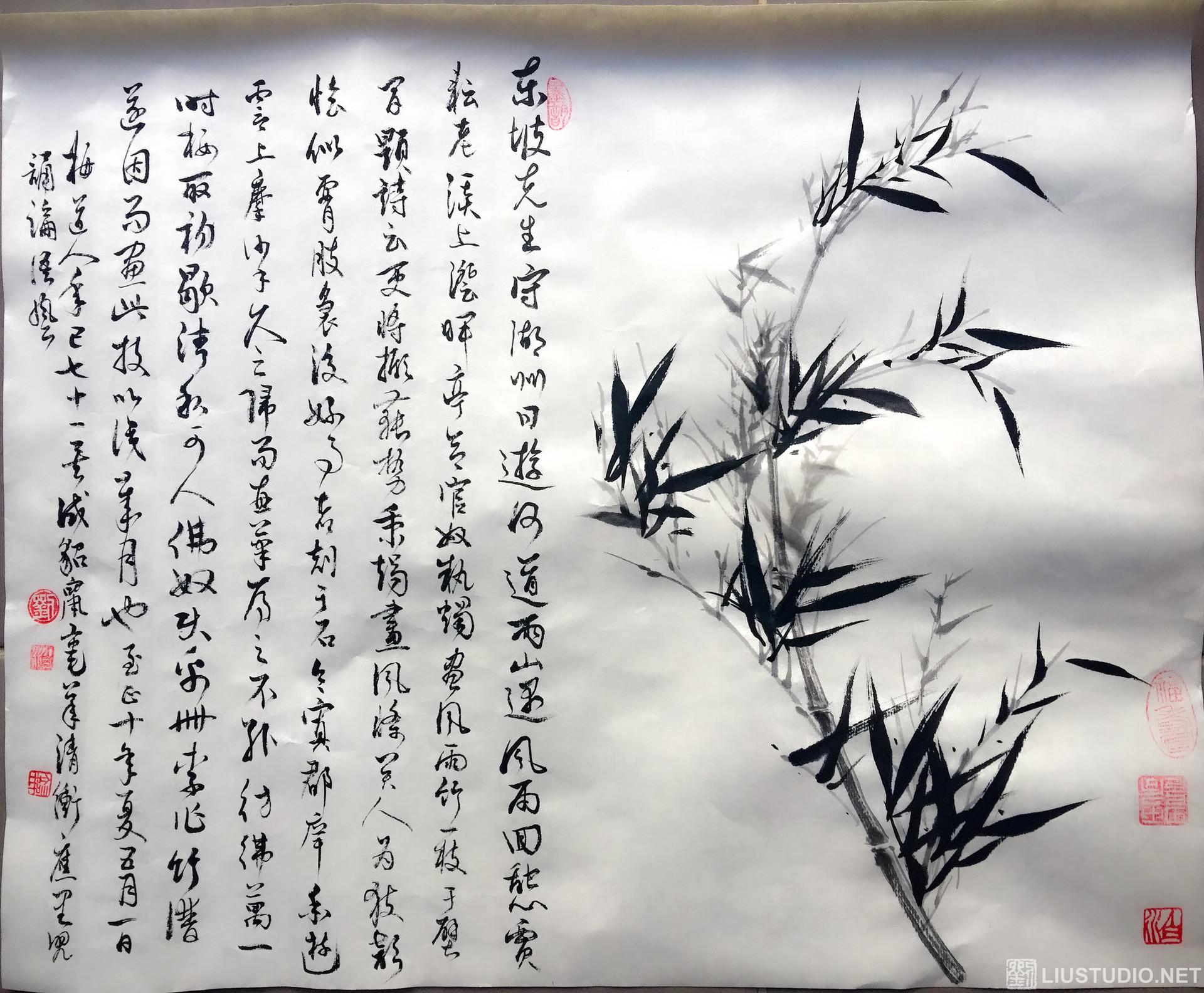 竹枝及书法