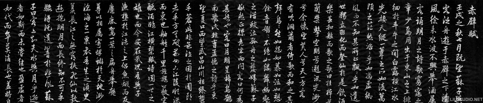 临赵孟頫《前后赤壁赋》