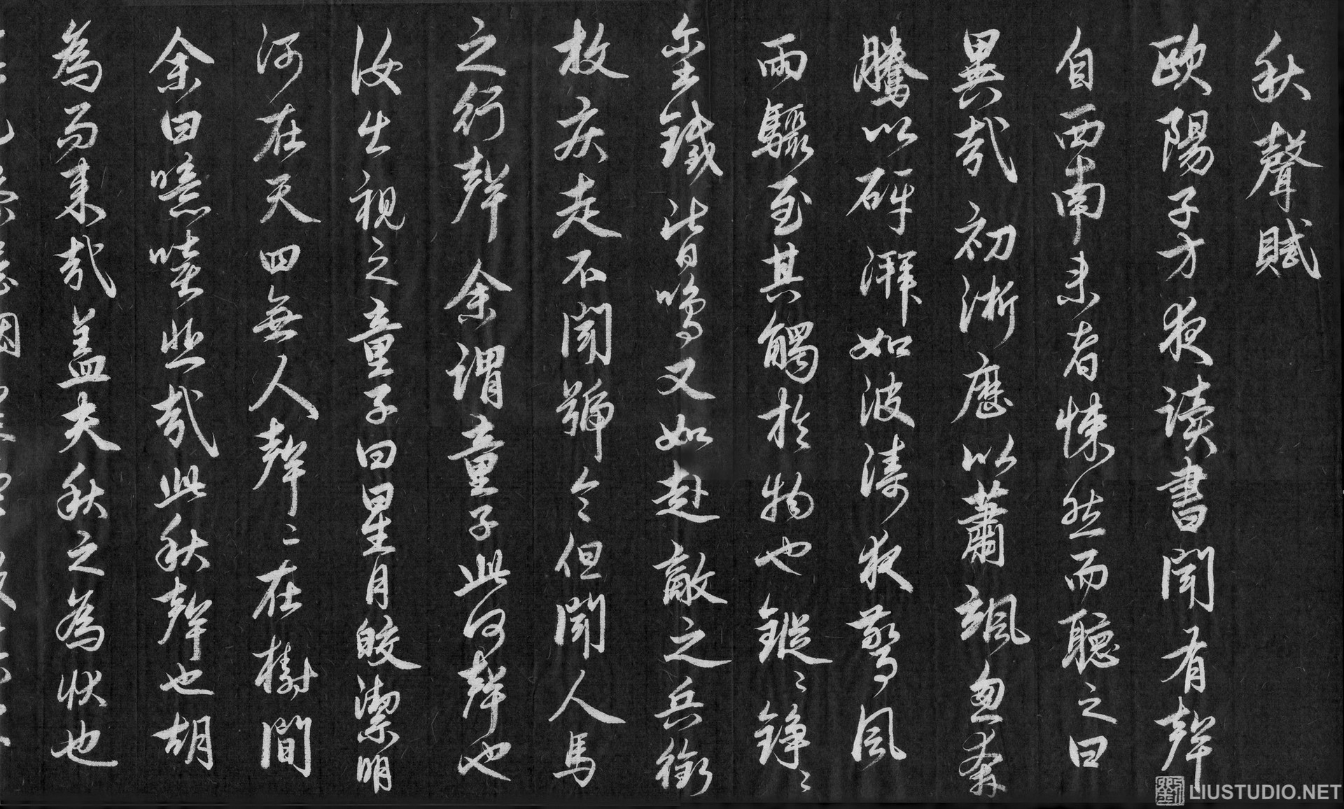 临赵孟頫《秋声赋》 局部-1