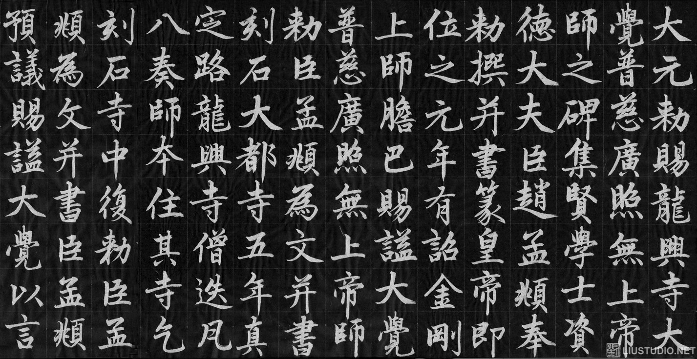 临赵孟頫《胆巴帖》-a