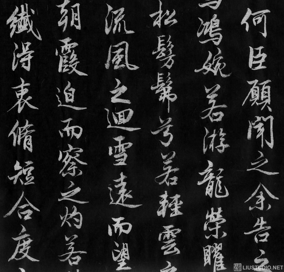 临赵孟頫《洛神赋》局部-3