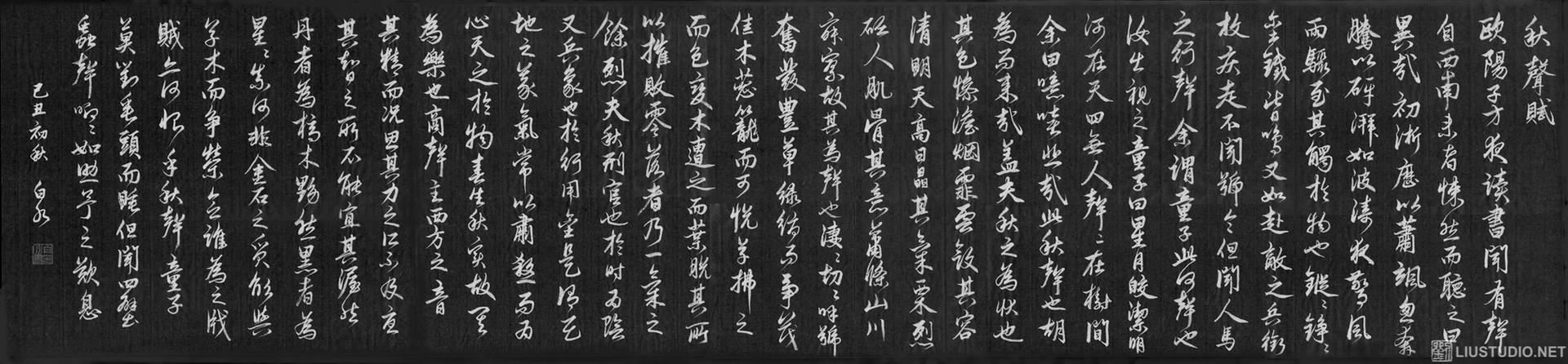 临赵孟頫《秋声赋》