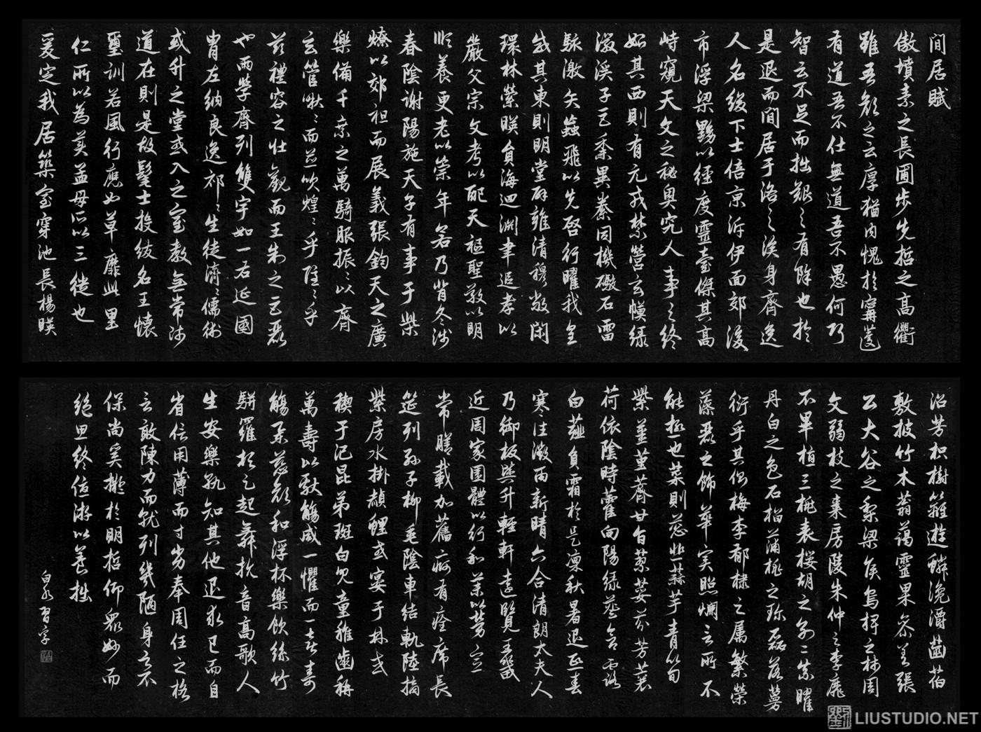 临赵孟頫《闲居赋》