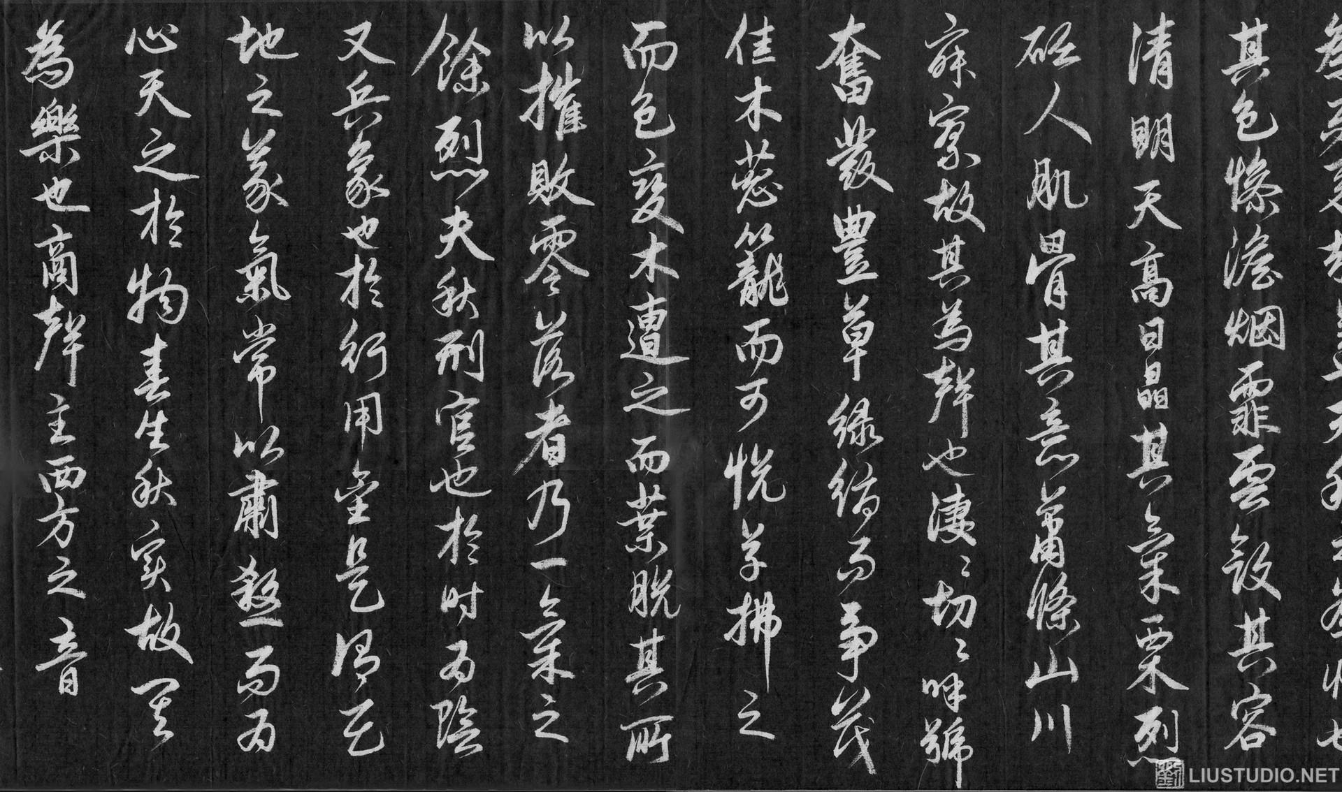 临赵孟頫《秋声赋》 局部-2