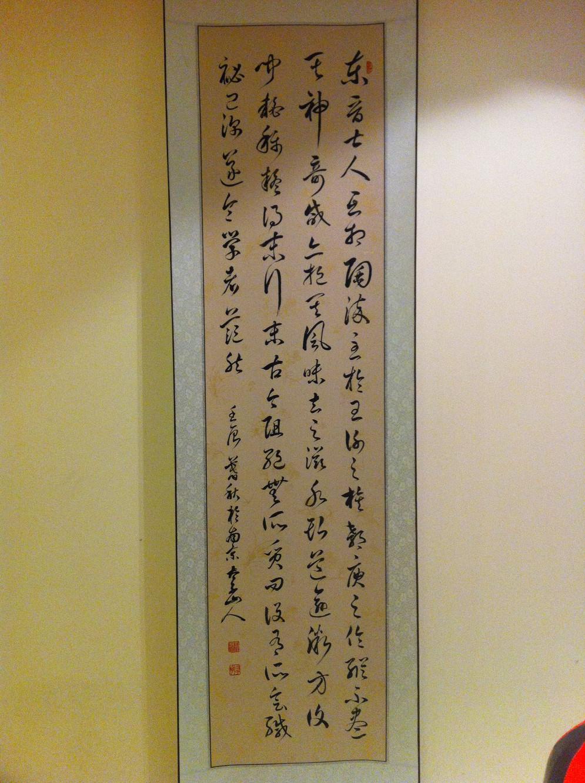 条幅《孙过庭书谱节选》