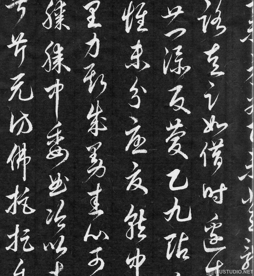 临董其昌《草决歌》- 局部2