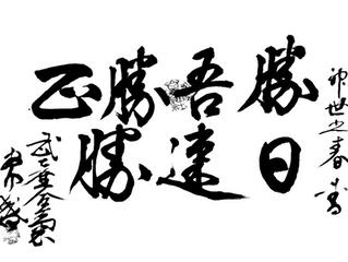Masa Katsu A Gatsu: A verdadeira vitória, é a vitória sobre si mesmo.