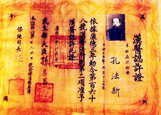 Medical_License_from_Dr._Kong's_ancestor
